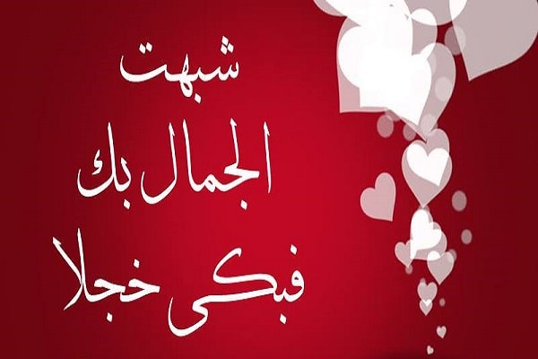 كلمات حب وعشق لحبيبتي