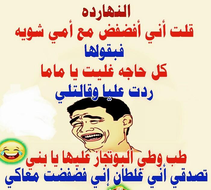منشورات فيس بوك مضحكه