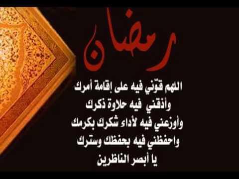 كلام جميل عن شهر رمضان خير شهور العام