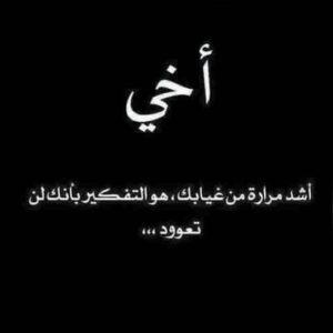 شعر حزين عن الاخ الميت