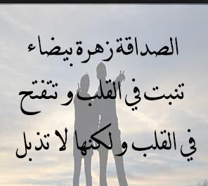 كلمات رائعة عن الصداقة الحقيقية صداقة تدوم إلى الأبد