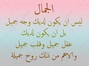 كلام جميل فيس بوك