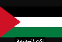 نكت فلسطينية