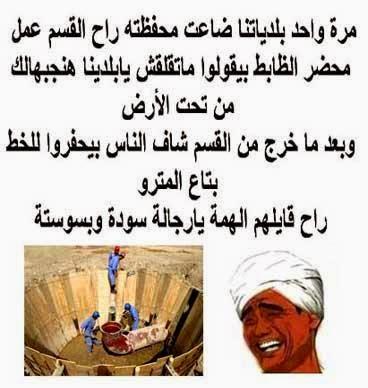 احدث نكت مصرية