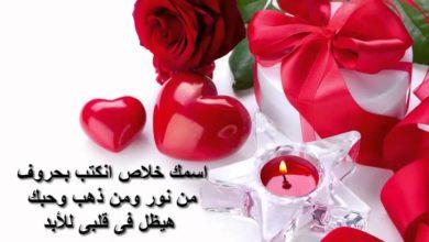 رسائل حب وغرام للزوج