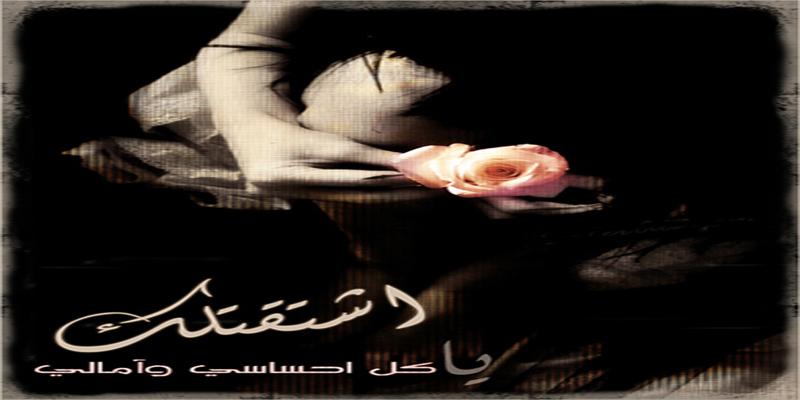رسائل شوق للحبيب البعيد كلام رومانسي من القلب