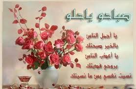 شعر حب صباحي