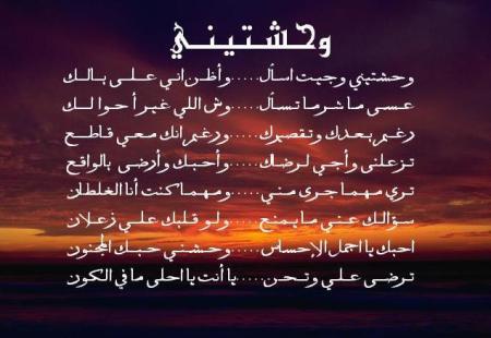 شعر حب واشتياق للحبيب أشعار حب وهيام رائعة