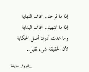 شعر حب فاروق جويدة