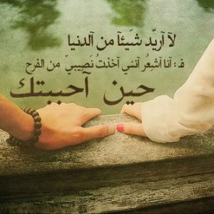 كلمات حب جميلة رومنسي جداً