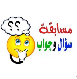 اسئلة ثقافية