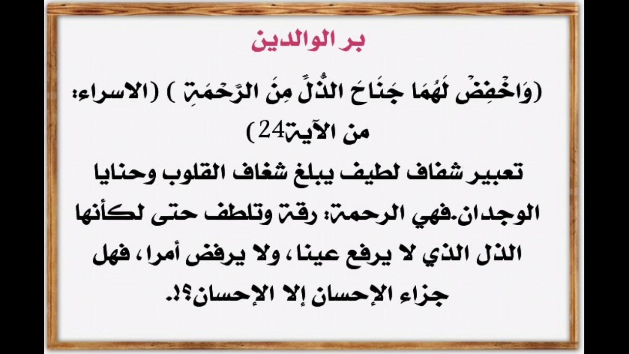 أسئلة عن بر الوالدين وكيفية معاملتهم في القرآن والسنة