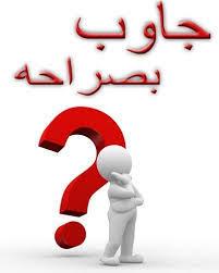 اسئلة حلوة