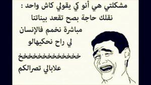 نكت جزائرية تموت من الضحك