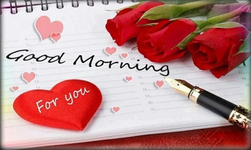 رسائل حب الصباح