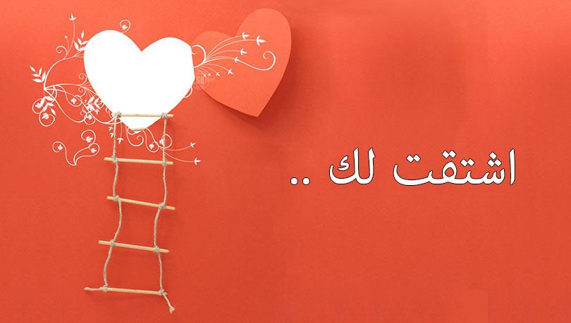 رسائل شوق وحب