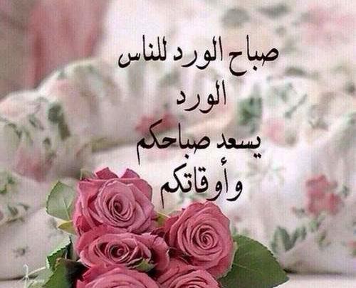 رسائل عن صباح الخير