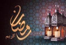 بوستات لشهر رمضان جميلة جدا