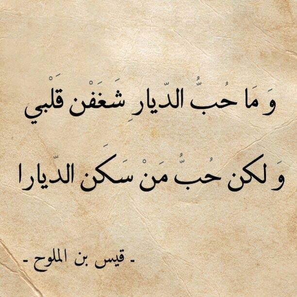 شعر حب وغزل قديم أجمل معاني العشق والغرام