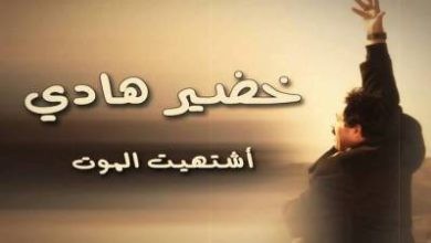 شعر حزين للشاعر خضير هادي