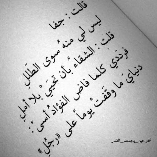 شعر حزين ومؤلم عن الحب