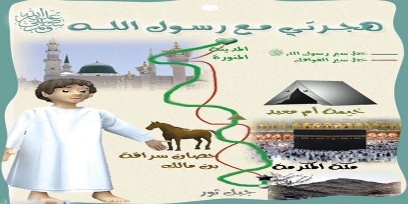 طريق رحلة النبي إلى المدينة