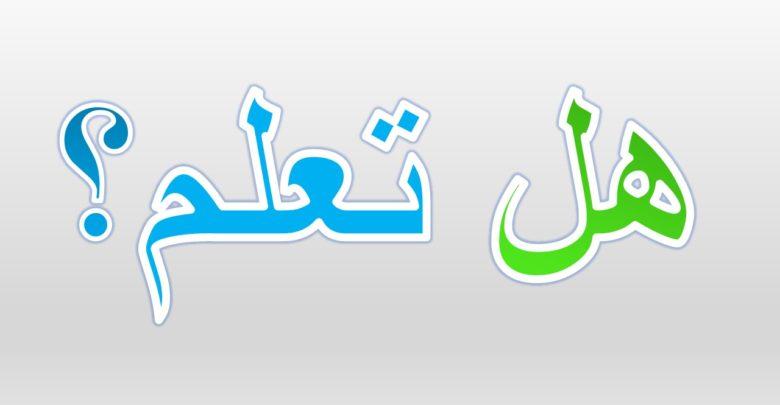 هل تعلم اسلامية