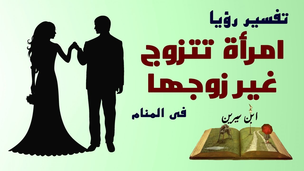 تفسير حلم زواج المتزوجة من غير زوجها سواء كانت تعرفه أم لا