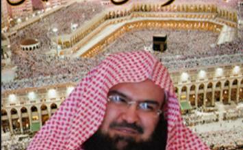 أدعية الشيخ السديس أجمل الأدعية
