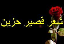 شعر حزين باللغة العربية