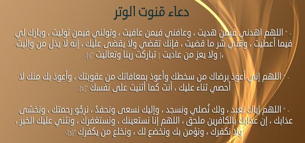 أدعية القنوت في صلاة الوتر الواردة في القرآن الكريم والسنة