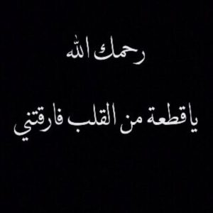 شعر حزين عن فراق الاخ