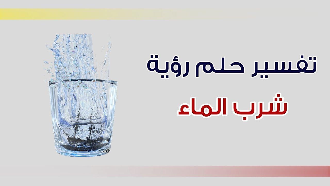 تفسير حلم شرب الماء في المنام بخيره وشره