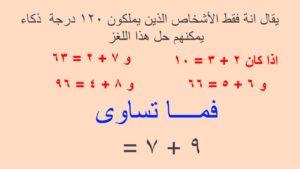 الغاز رياضيات مع حلها
