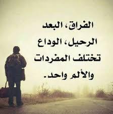 شعر حزين باللهجة العراقية