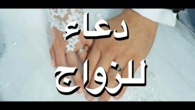 ادعية الزواج