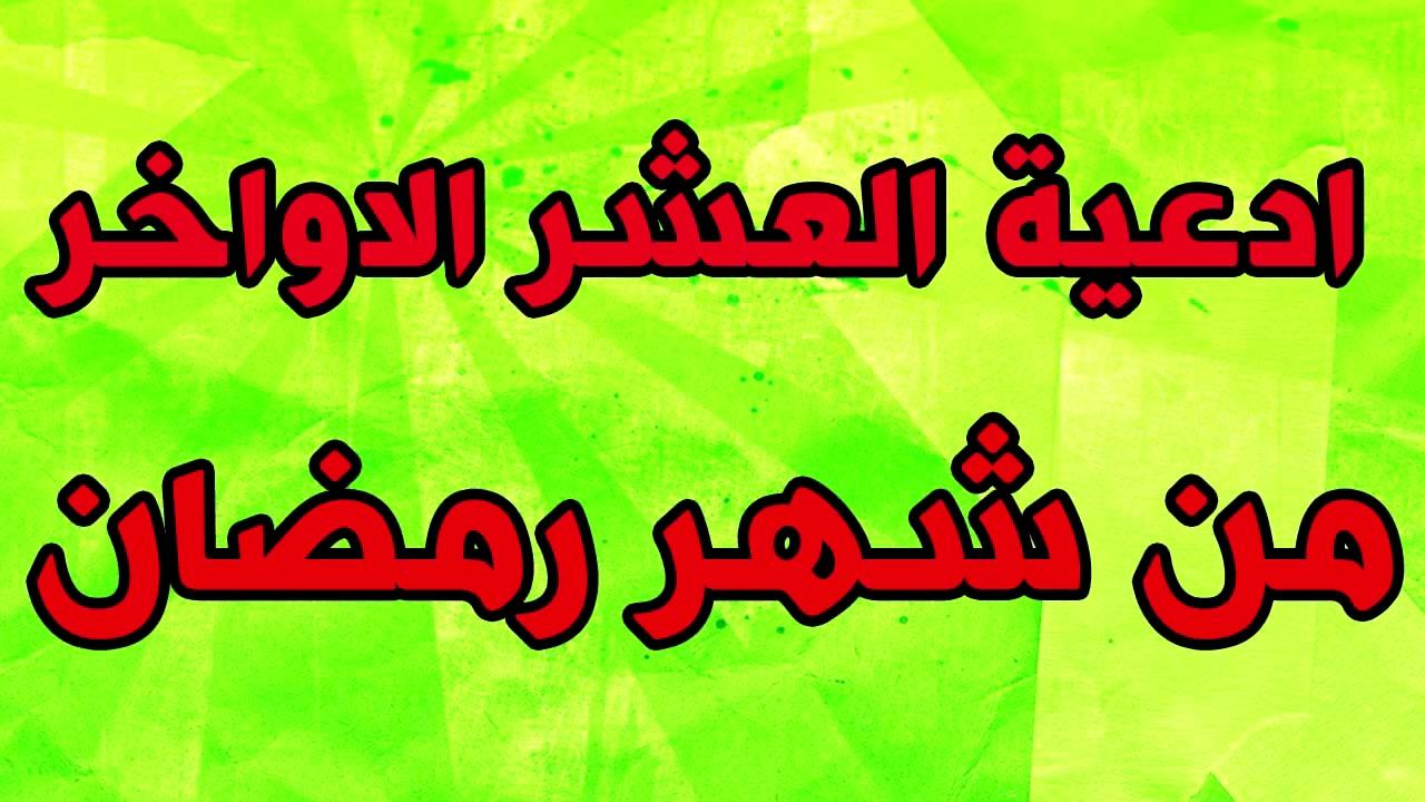 أدعية العشر الأواخر من رمضان تقبل الله صيامنا