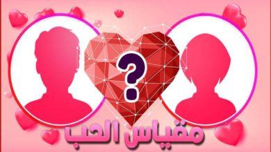 اختبار الحب اسئلة