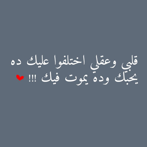 رسائل حب قوية للحبيب كلها شوق وغرام