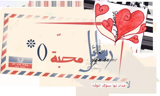 رسائل محبه