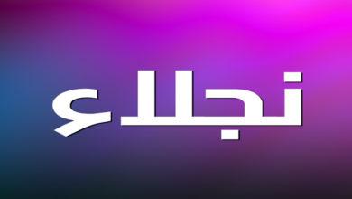 شعر حب باسم نجلاء