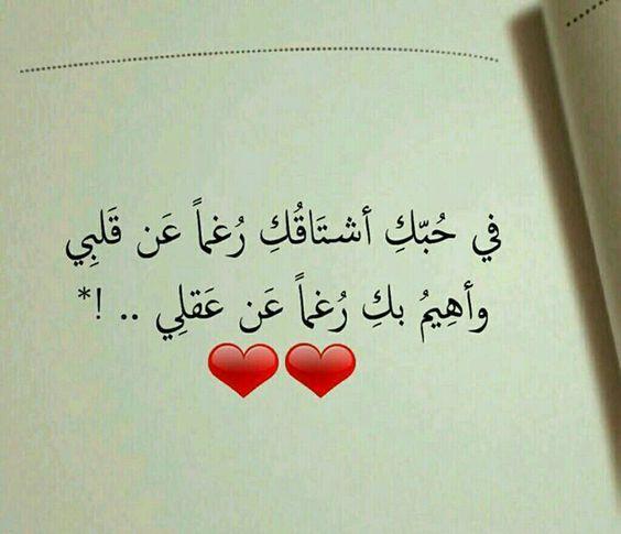 شعر حب ورمانسيه للقلوب المحتارة في أجمل كلام حب