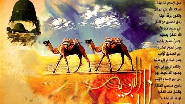 هجرة النبي من مكة الى المدينة