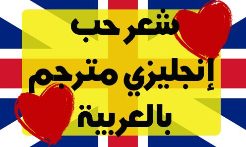 شعر حب إنجليزي مترجم للعربية لا يفوتك