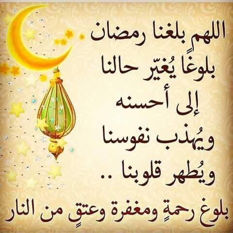 أدعية شهر رمضان أفضل شهور السنة