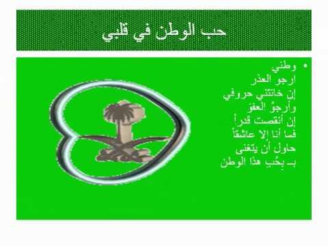 قصيدة عن الوطن قصيرة السعودية Shaer Blog