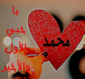 شعر حب في اسم محمد اروع ابيات الحب نرسلها لمحمد