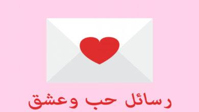 رسائل حب للزوج