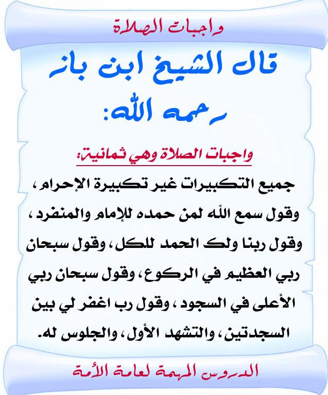 أذكار الصلاة ابن باز رحمه الله