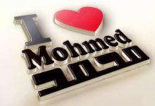 شعر حب باسم محمد
